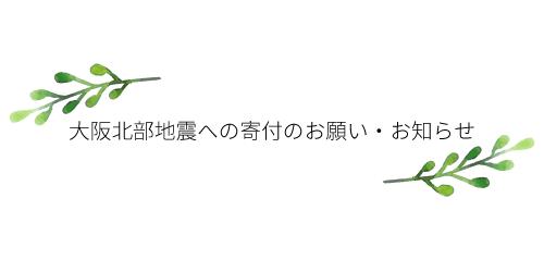 大阪北部地震への寄付のお願い・お知らせ