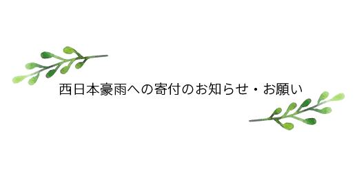 西日本豪雨への寄付のお知らせ・お願い
