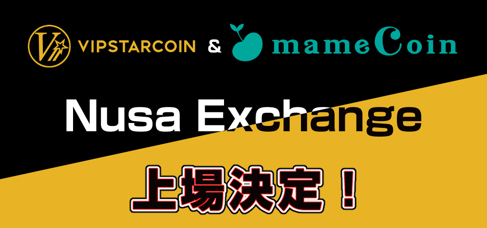 Nusa Exchange上場