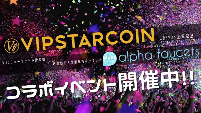 VIPSTARCOIN x alpha faucetCollaboration event