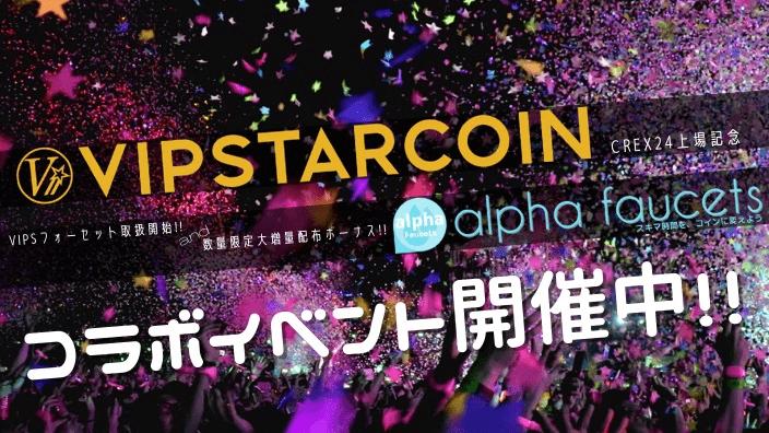 VIPSTARCOIN x alpha faucetコラボイベント