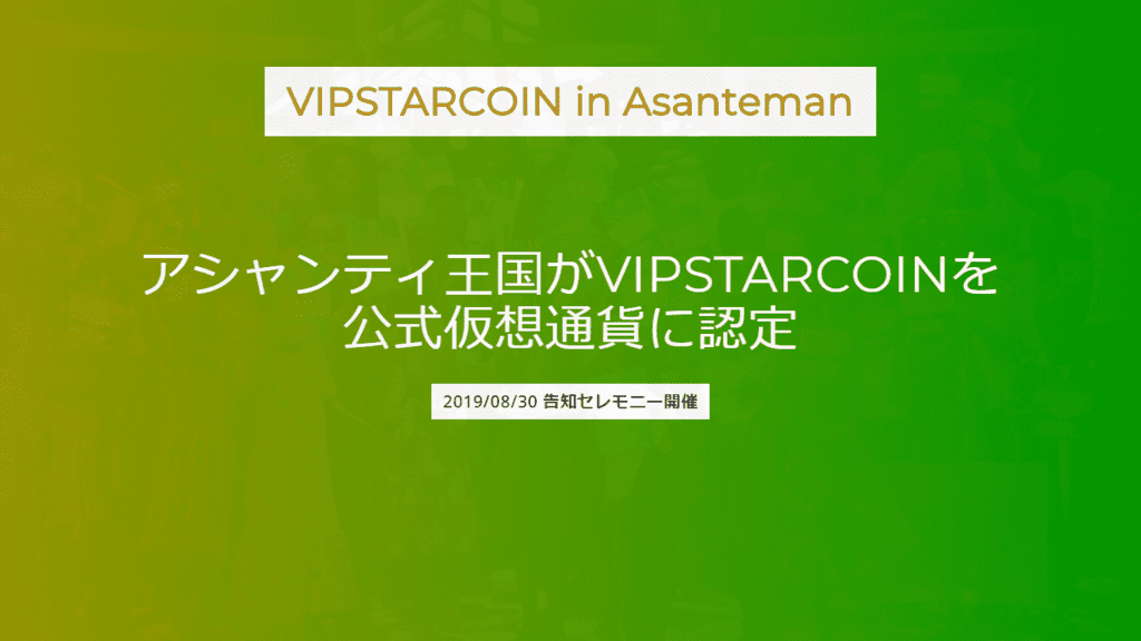 VIPSTARCOIN in Ashanti EmpireSpecial website opened