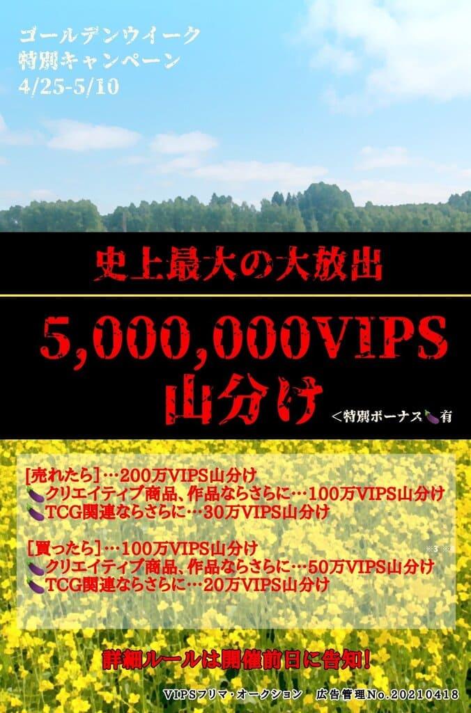 VIPSフリマ、オークション史上最大のキャンペーン4/25(日)スタート