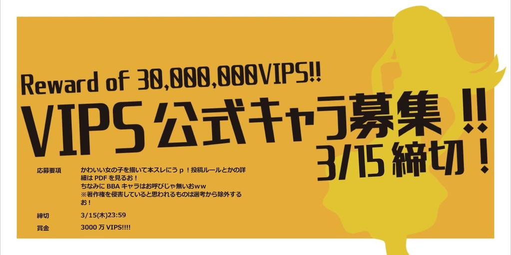 VIP☆STAR Official Character Contest