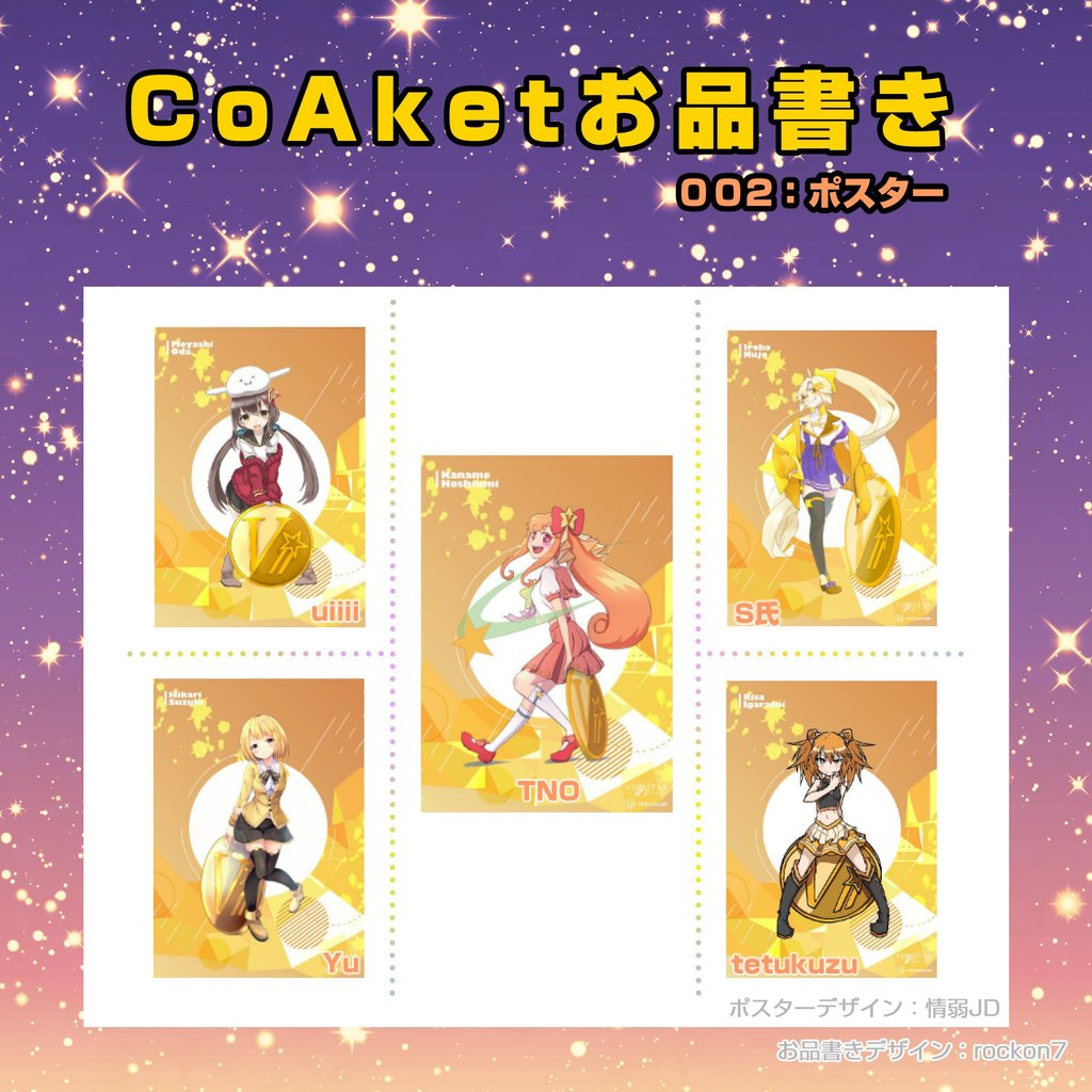 CoAket goods introduction part 2