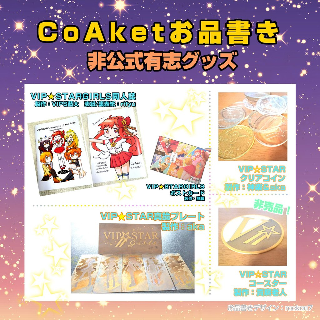 CoAket goods introduction part 3