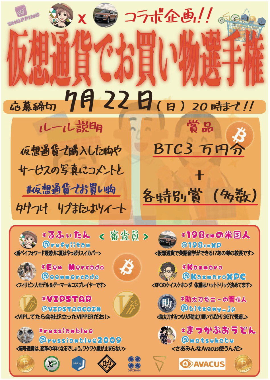 Cryptocurrency shopping championship