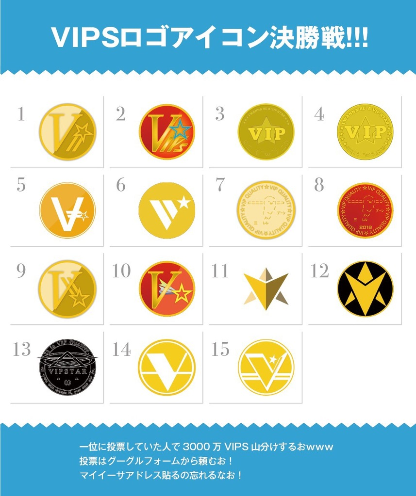 VIP☆STAR Coin Icon Contest