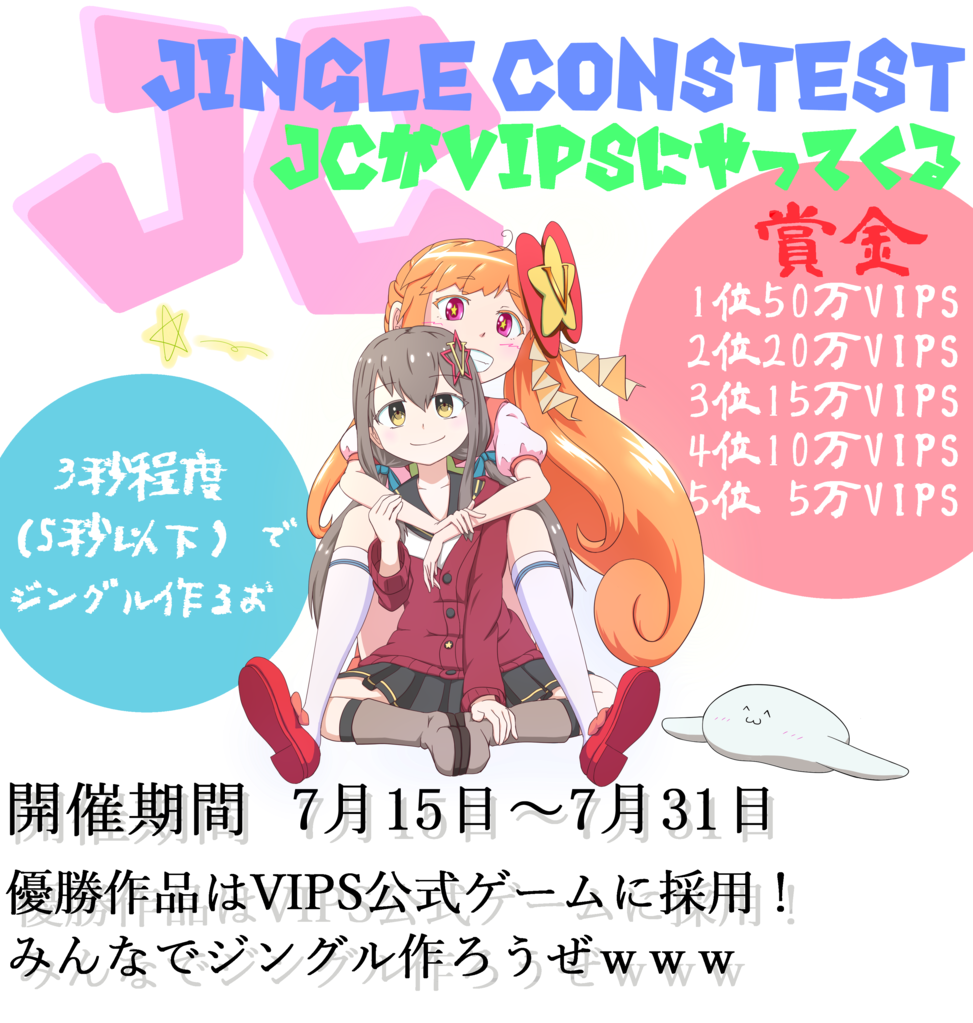Jingle contest
