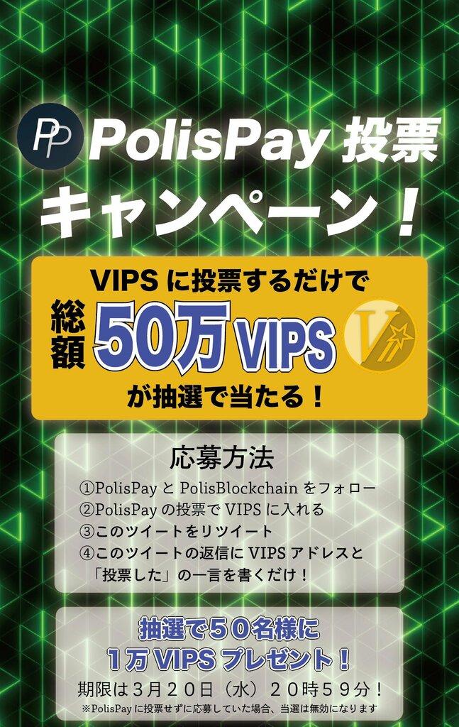 PolisPay投票キャンペーン