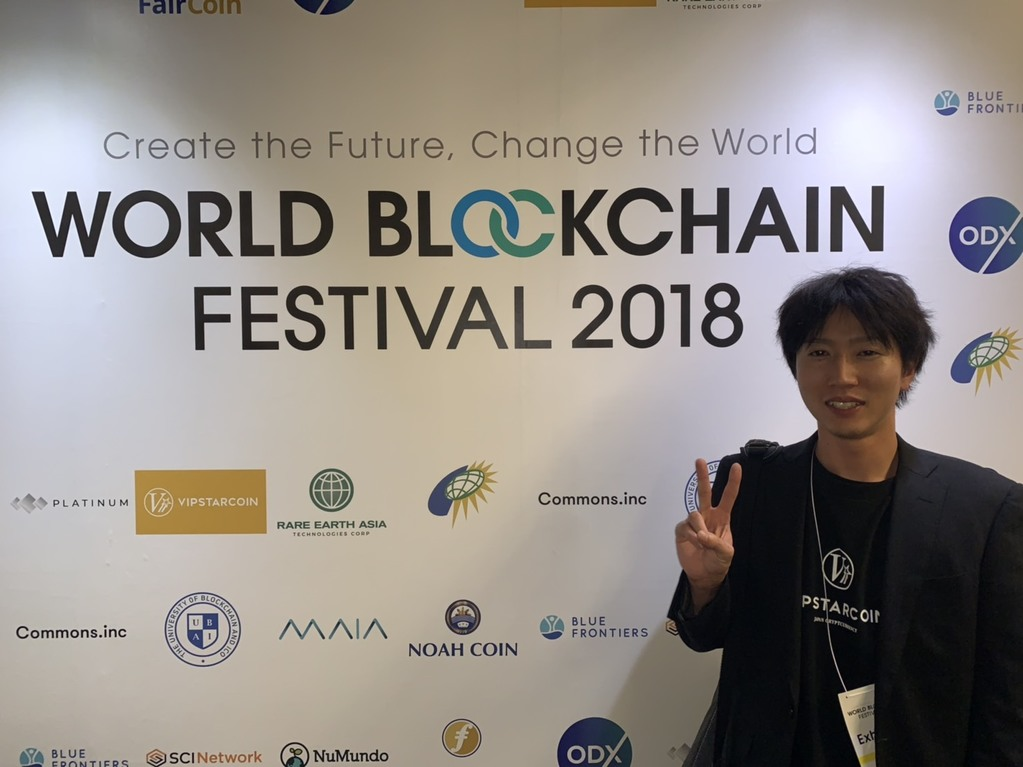Exhibit in WORLD BLOCKCHAIN FESTIVAL2018
