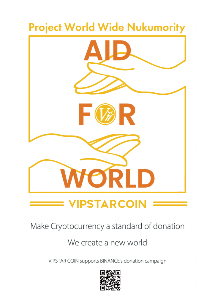 Binance Donation Campaign