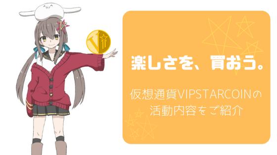 仮想通貨VIPSTARCOINの活動内容をご紹介(ANICo)