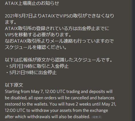 ATAIX上場廃止のお知らせ