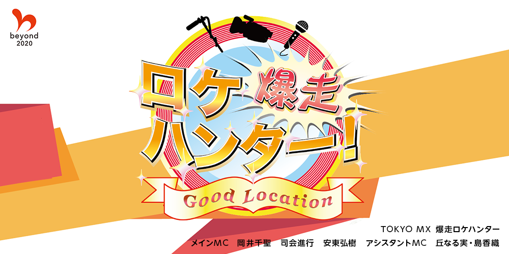 Cooperation for TV programTOKYO MX '爆走ロケハンター'