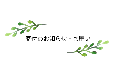 Announcement of donation campaign for earthquake in Hokkaido