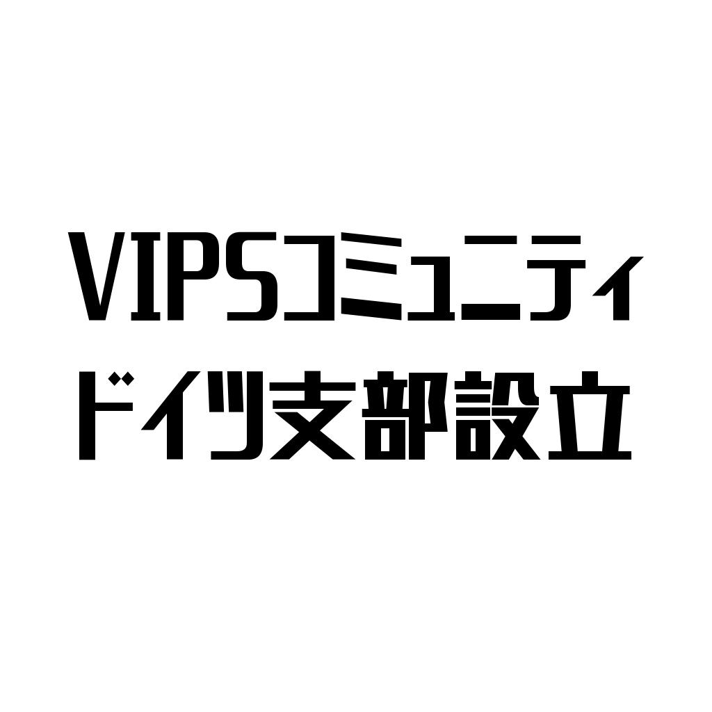 VIPSコミュニティドイツ支部設立