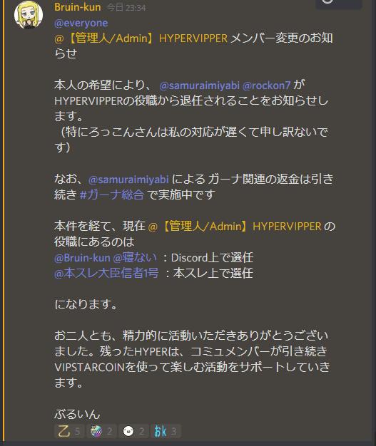 HYPERVIPPERメンバー変更のお知らせ