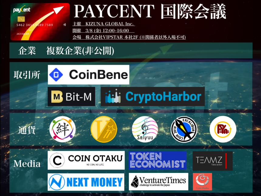 Report of Paycent international conference