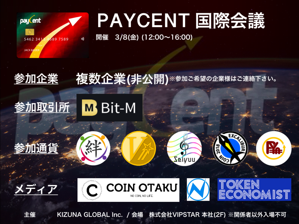 Announcement of Paycent International conference