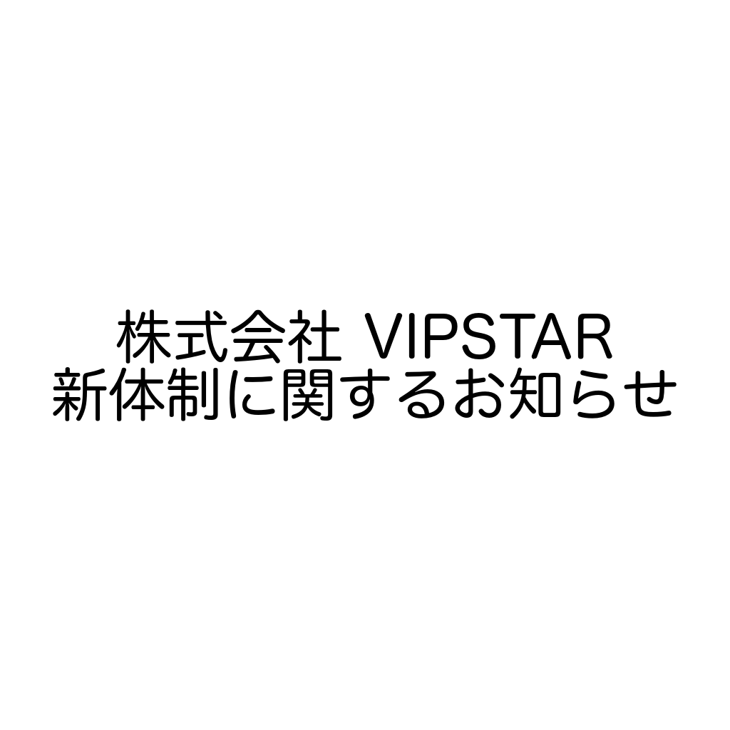 Notice on new structure of VIPSTAR Inc.